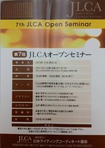 JLCAセミナー
